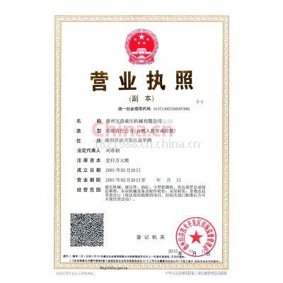 会员证合一营业执照副本影印件