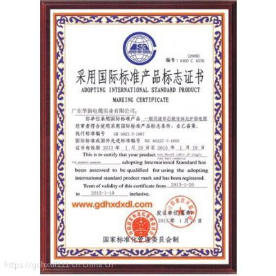 广东华新电缆实业有限公司执行GB2008国标标准
