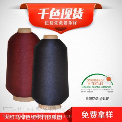大红马纺织新材料锦纶尼龙高弹丝直纺色纱丝负责辅料多规格多色可选