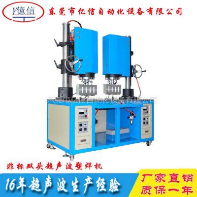 亿信大功率超声波塑焊机 超声波焊接机厂家批发