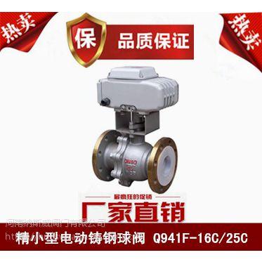 河南Q941F电动球阀厂家,纳斯威精小型电动铸钢球阀报价