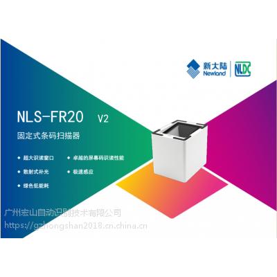 新大陆FR20手机支付二维码扫描平台超市/医院电子健康码/专用自动感应屏幕扫码枪