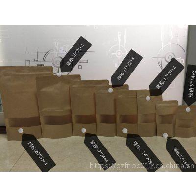 工厂直销 牛皮纸自封袋 磨砂开窗自立袋包装袋 加厚 食品包装袋子