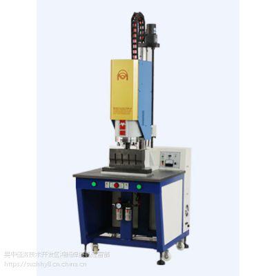 供应徐州超声波中空板塑料焊接机
