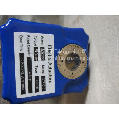CTF-002+CTF-004+CTF-005+CTF-010+CTF-015精小型电动阀门执行器