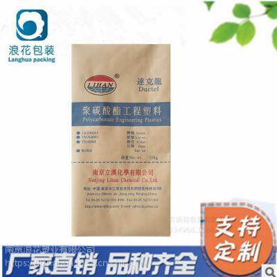 江苏浪花专业定制25公斤的塑料弹性体纸塑包装袋