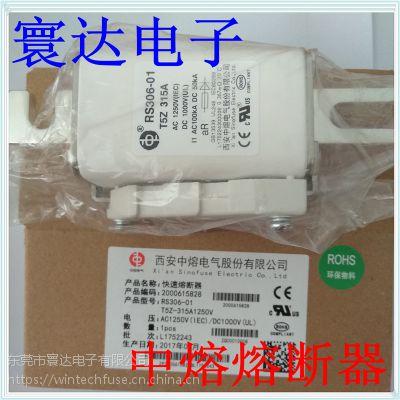 中熔熔断器 RS306-01-T5Z-315A AC1250V工业保险丝 动力熔断器
