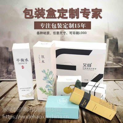 东莞印得好 折叠化妆品包装盒彩盒纸盒印刷厂家可定制