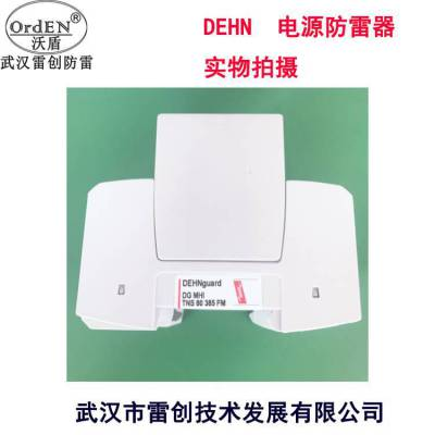 DG M YPV SCI 1000FM德国浪涌保护器DEHN销售电话18827403110