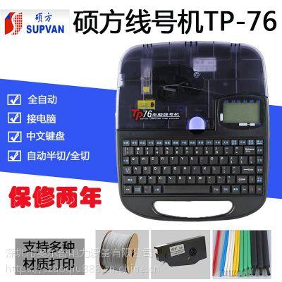 硕方电脑线号机TP-76 替代TP66I 另有多款多功能打码机选择