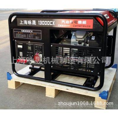 咏晟单相全铜移动式10KVA小型汽油发电机组