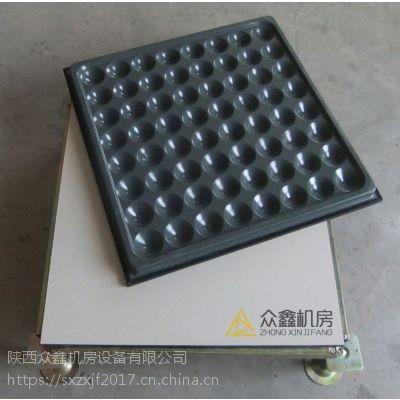 渭南pvc防静电地板众鑫机房厂家厂家直销