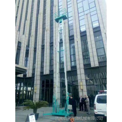 曲靖哪有卖航天牌升降机 双柱8米铝合金升降平台价格 酒店大堂维修电动液压升降台