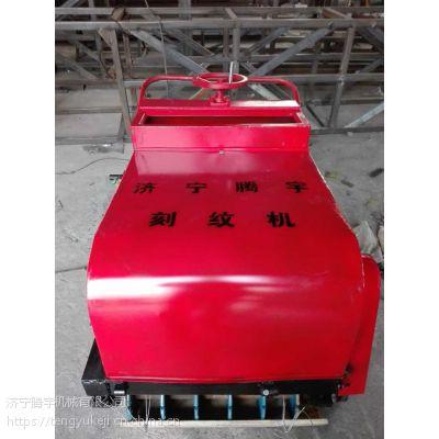 供应牧场防滑刻纹机厂家专业生产销售 牛槽刻纹机 厂家直销