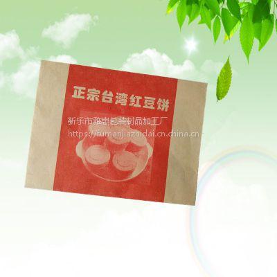 定做红豆饼袋子红豆酥袋绿豆饼袋绿豆酥袋红豆饼牛皮纸袋子