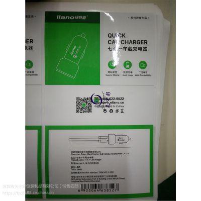 深圳不干胶标签印刷厂家 不干胶标签贴纸 产品说明标签厂家直销