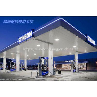 廣東鋁條扣生產廠家,加油站吊頂天花采購價格