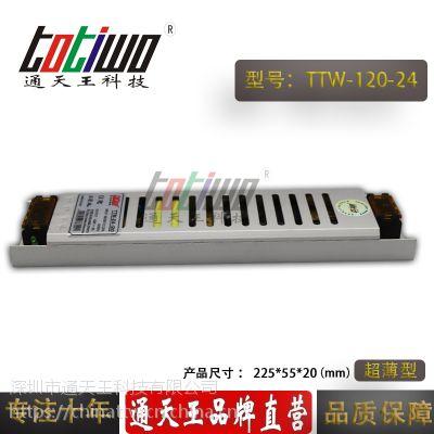 通天王24V5A电源变压器 24V120W长条超薄灯箱开关电源