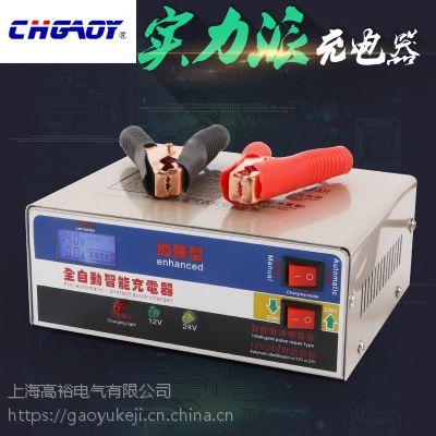 广西供应高裕充电机智能加强型24V10A充电机脉冲修复型铅酸电池用