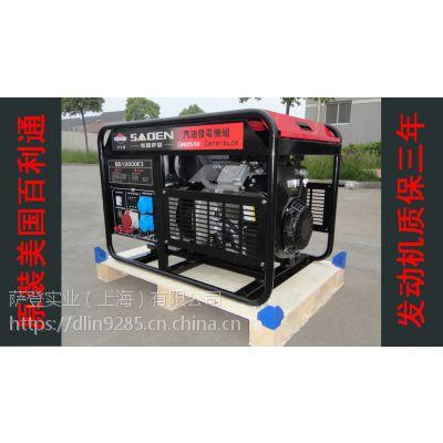 萨登18KW单相汽油发电机小型带设备工程小区供电BS18000E厂家直销