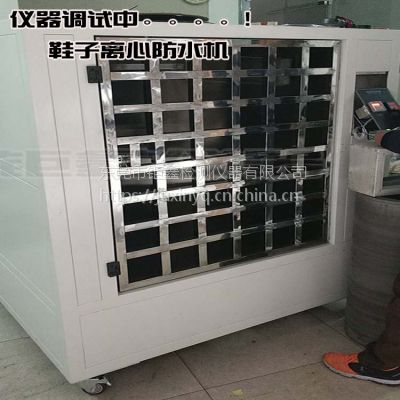 钜鑫仪器GORE-TEX标准鞋子动态防水测试 JX-133离心防水试验机