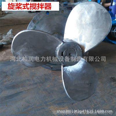 柏润 电动旋桨式搅拌器 变截面旋桨式搅拌器