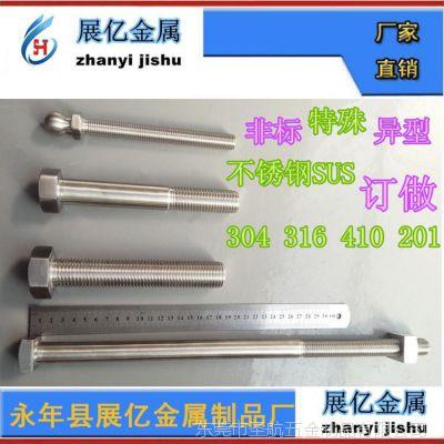 304不锈钢螺栓 紧固件 304不锈钢螺栓生产加工厂家钉定做