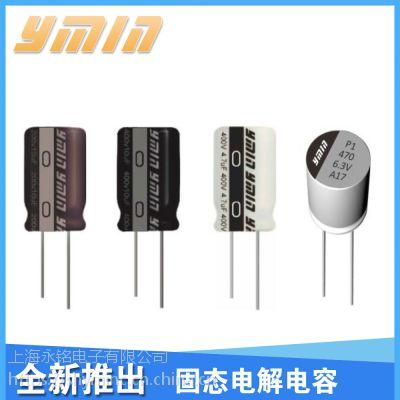 固态电解电容器用于充电器2017年上海ymin永铭推出P1新品高分子固态