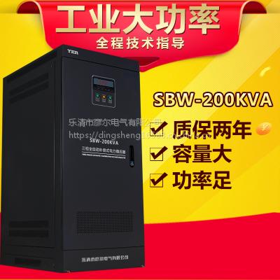 供应彦尔SBW-200KVA新款黑色大功率三相全自动交流稳压器高质量