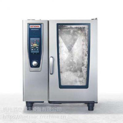 乐信RATIONAL10盘万能蒸烤箱德国进口万能蒸烤箱商用烤箱SCC101
