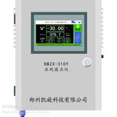 郑州凯旋DBZX-310Y在线式露点仪