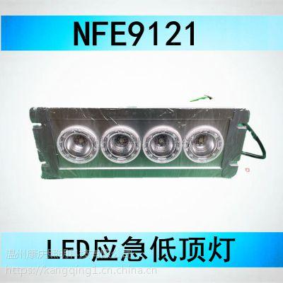 NFE9121B/K-T1 LED应急顶灯 海洋王NFE9121B/K-T1同款 楼道停电应急灯
