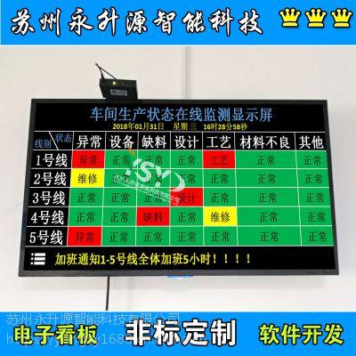 苏州永升源 定制LCD液晶生产管理系统工厂Andon呼叫系统工业计数电子看板erp数据对接显示屏