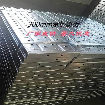 天津天应泰250*1.2*45*3000热镀锌钢踏板 建筑施工脚手板