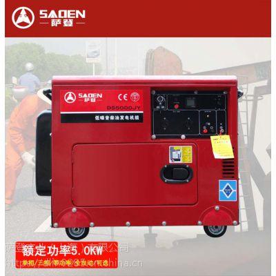萨登6KW单相静音柴油发电机小型家用野外图书店应急电源DS6000JY