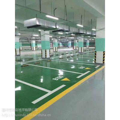 停车场专用环氧地坪漆 豫信地坪 施工经验丰富 价格实惠 质量保证