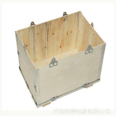 【济南同德包装供应】出口免熏蒸钢边箱,胶合板木箱,钢带包装箱,可拆卸木箱