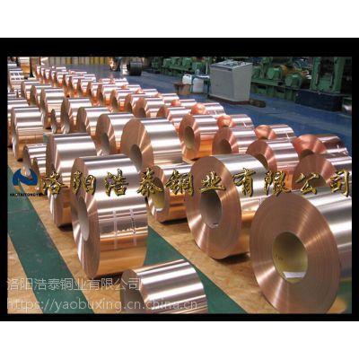 国标TU1无氧铜铜板洛阳铜业厂家报价(0.05mm厚以上)