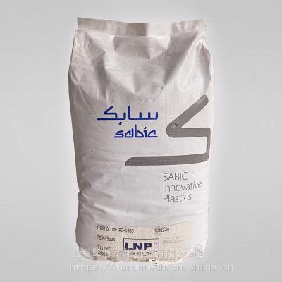 SABIC沙伯基础PC LEXAN 945ASR 无卤阻燃级聚碳酸酯
