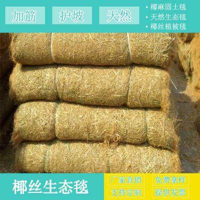 椰丝生态毯 优质环保草毯 椰丝植被毯 护坡植被毯 山东河道边坡防护