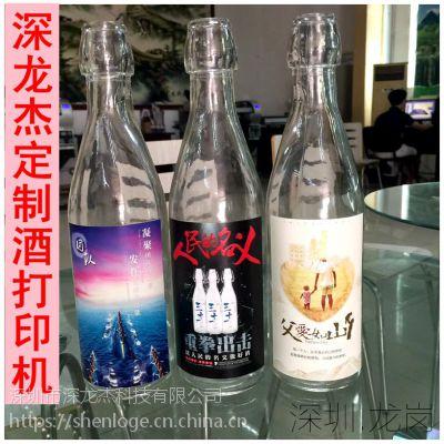 贵州酒博会订制酒打印机厂家深龙杰1313酒瓶酒盒打印机