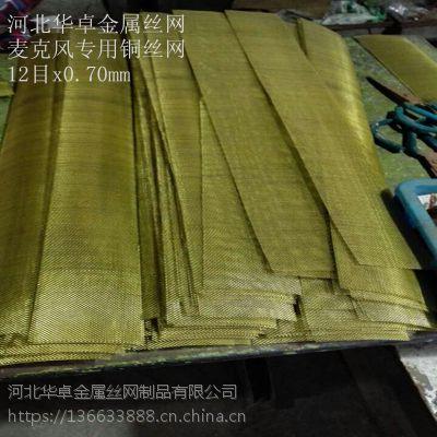 河北华卓铜网规格目数齐全 6目7目8目耐高温屏蔽纯铜网