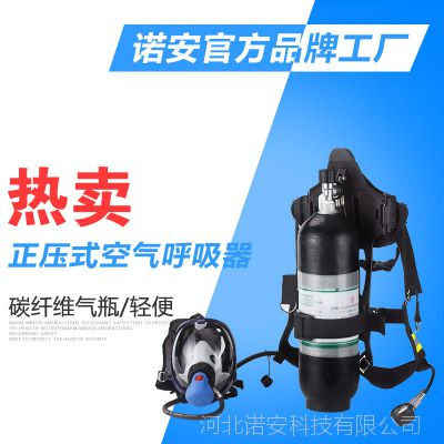 诺安正品RHZKF6.8/30正压式空气呼吸器 厂家直销
