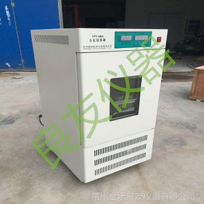 供应SPX-150A生化培养箱 智能生化培养箱 恒温生化培养箱 培养箱