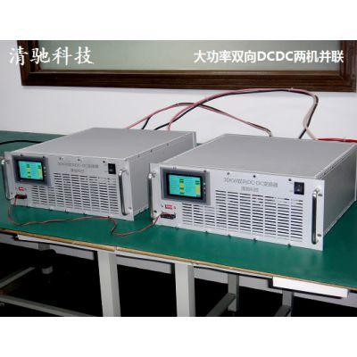 储能双向DCDC变流器,双向DC/DC转换器,双向dcdc直流变换器