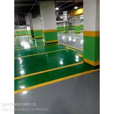 环氧停车库地坪 温州豫信地坪 耐压 可选择多种颜色 平整无缝 价格实惠