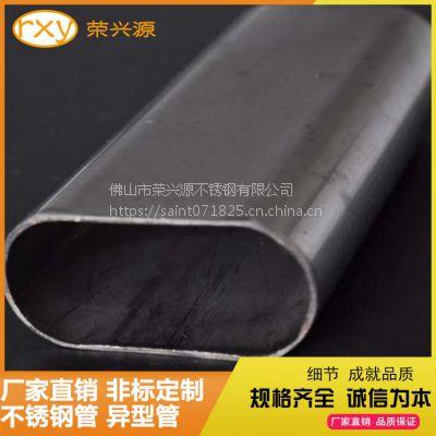 304不锈钢平椭圆管定做 拉丝平椭圆管