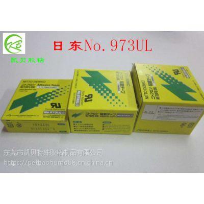 长期现货 原装正品日东铁氟龙973UL-S 耐酸碱 抗腐蚀 绝缘胶带