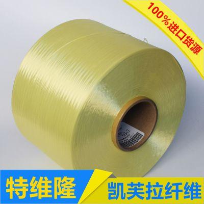 高模高强 耐酸碱腐蚀凯芙拉芳纶纤维 电缆填充 骨架增强优质材料