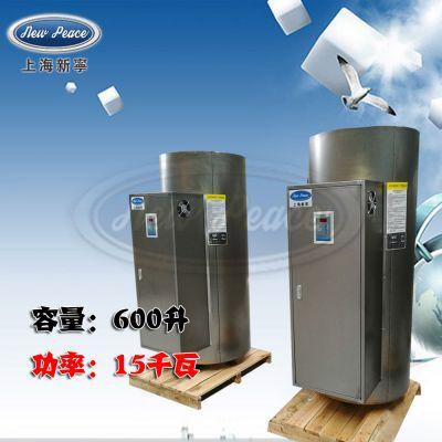 厂家销售蓄热式热水器容量600L功率15000w热水炉